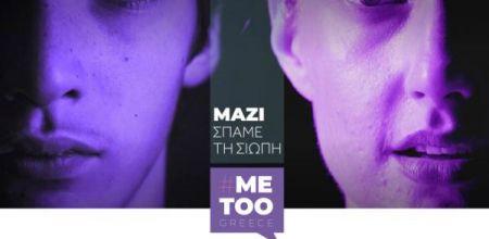 #metoogreece.gr: Η νέα διαδικτυακή πύλη που ανακοίνωσε ο Μητσοτάκης -Για καταγγελίες για σεξουαλική παρενόχληση