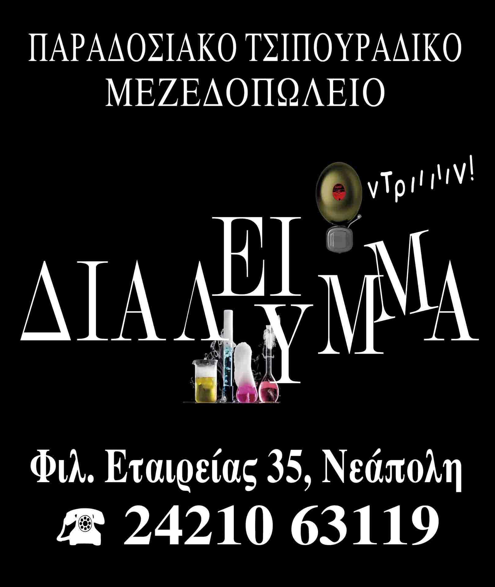 ΤΣΙΠΟΥΡΑΔΙΚΟ ΔΙΑΛΕΙΜΜΑ