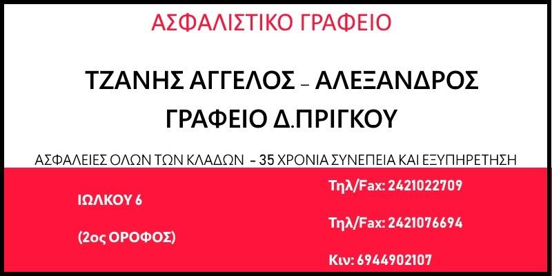 ΑΣΦΑΛΙΕΣ ΤΖΑΝΗΣ