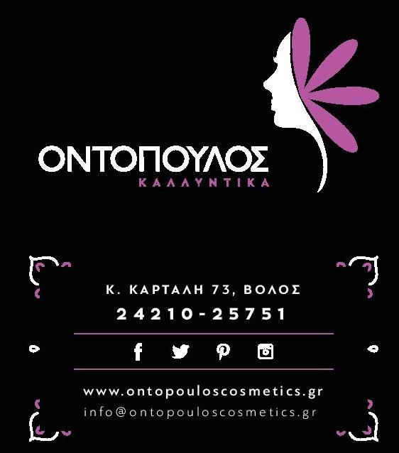 ΟΝΤΟΠΟΥΛΟΣ