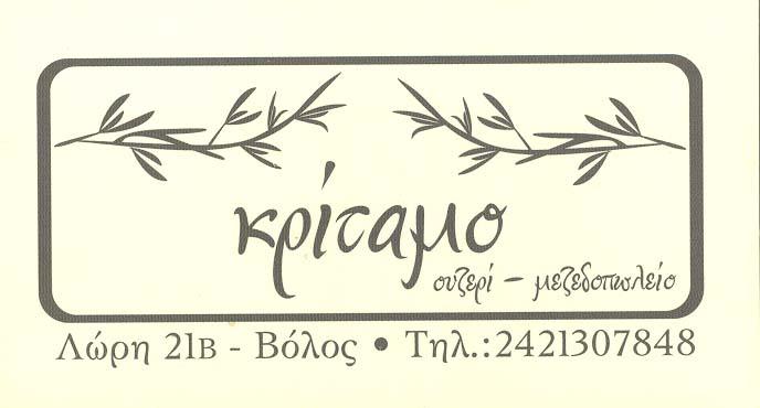 ΚΡΙΤΑΜΟ